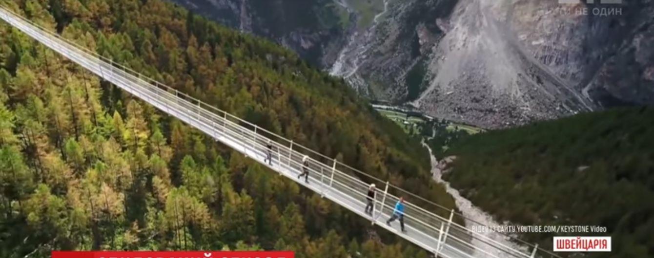 У Швейцарії відкрили найдовший у світі підвісний міст
