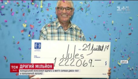 Канадський пенсіонер вдруге зірвав джекпот в популярній лотереї