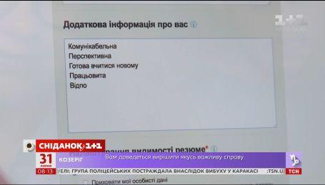 При каких условиях украинская молодежь ищет первую работу