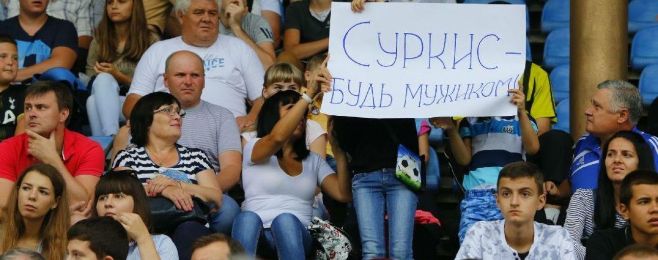 """В Мариуполе призвали президента """"Динамо"""" быть """"мужиком"""""""