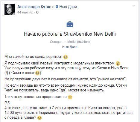Олександра Кутас робота