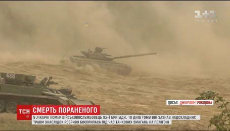 Помер боєць Юрій Тищенко, який отримав поранення під час танкових змагань поблизу Дніпра