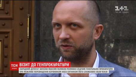 Поляков розповів ГПУ про можливі злочинах НАБУ та Спеціалізованої антикорупційної прокуратури