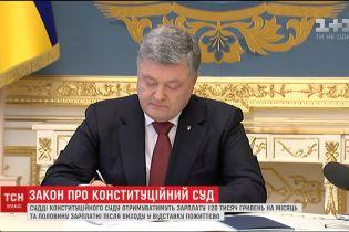 Зарплата 120 тисяч і пожиттєве утримання: Порошенко підписав закон про Конституційний суд