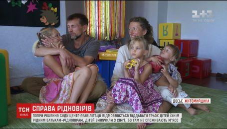 На Житомирщине центр реабилитации не отдает детей родителям-родноверам, несмотря на решение суда