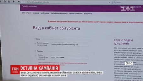 Сегодня украинские ВУЗы должны обнародовать рейтинговые списки абитуриентов