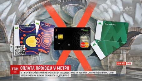 Со старыми зелеными жетонами в киевское метро отныне больше не пропустят