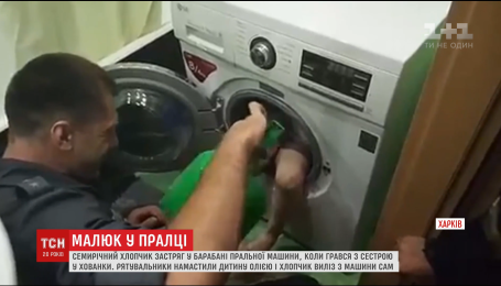 У Харкові дитина застрягла у пральній машинці