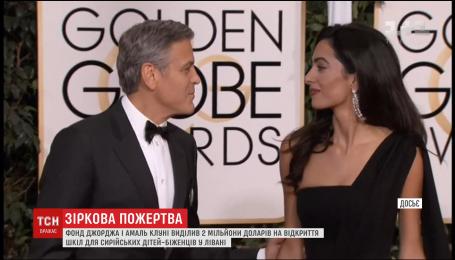 Джордж Клуни и его жена открыли школы для сирийских детей