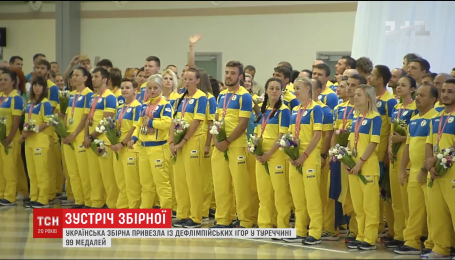 Із Туреччини повернулась національна українська збірна спортсменів, які не чують