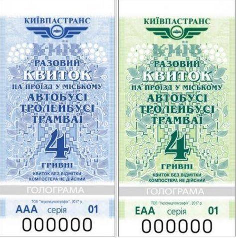 нові квитки на проїзд Київпастрансу