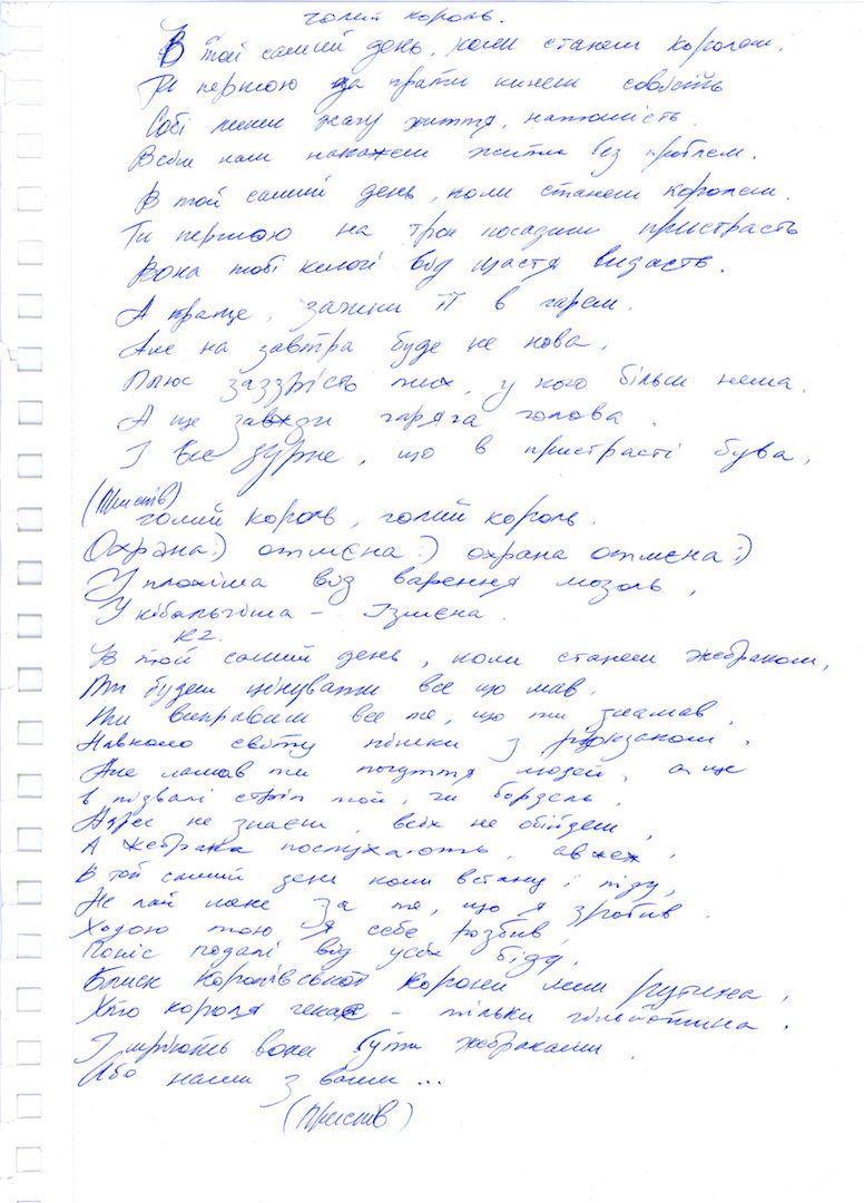 """Нова пісня гурту """"Бумбокс""""_1"""