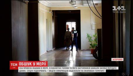 Следователи СБУ обыскали кабинеты мэра Запорожья и его заместителей