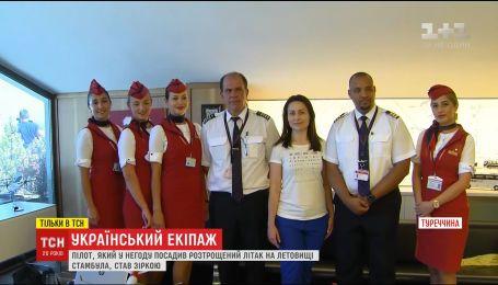 Український екіпаж, який зберіг життя 121 пасажирові, зустрівся з журналістами