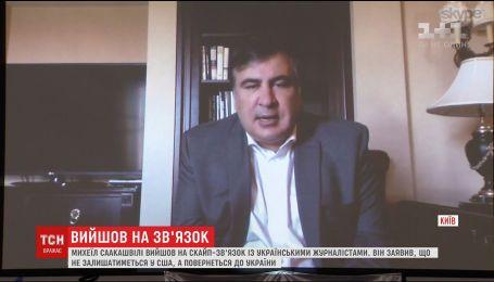 Михеїл Саакашвілі вийшов на скайп-зв'язок зі США з українськими журналістами
