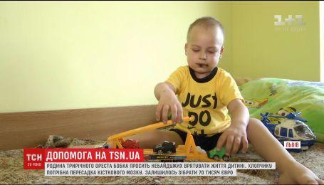 Родители трехлетнего Ореста просят о финансовой помощи на лечение сына