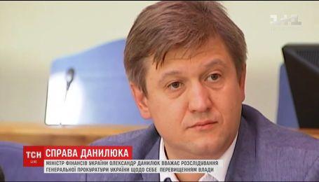 Міністр фінансів Данилюк вважає розслідування проти себе перевищенням влади