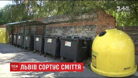 У Львові почали офіційно сортувати сміття
