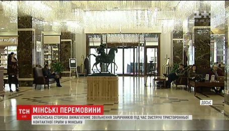 Українські учасники тристоронньої контактної групи у Мінську вимагатимуть звільнення заручників