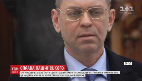 Кримінальну справу проти Сергія Пашинського закрили через відсутність складу злочину