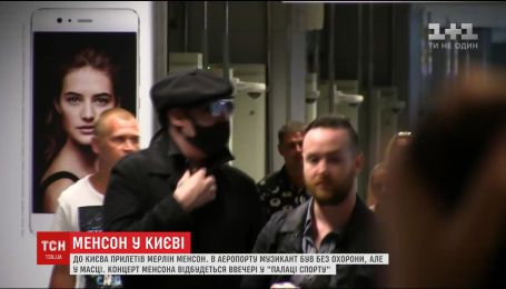 В Киев прилетел Мерлин Мэнсон, чтобы дать концерт во Дворце Спорта