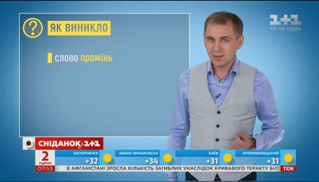 Как возникло слово «промінь» - экспресс-урок украинского языка