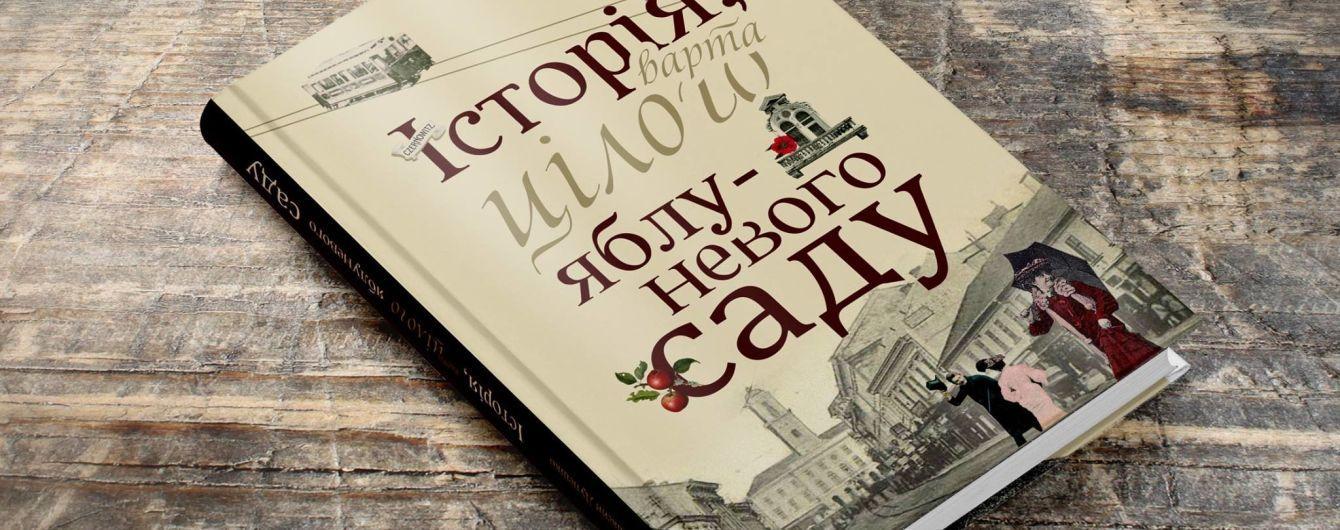 """Чому """"Історія…"""" Максима Дупешка варта аж цілого яблуневого саду?"""