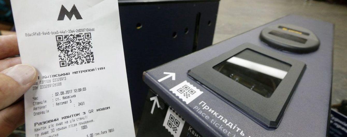 Smart-метро без жетонів і з QR-квитком: як автоматизація змінює столичну підземку. Інфографіка