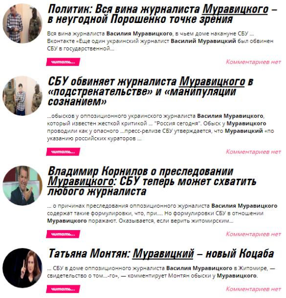 журналыст-пропагандист_1