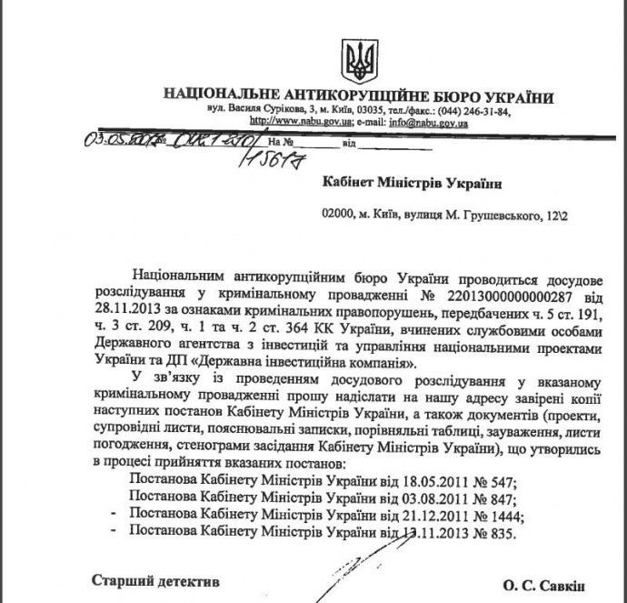 НАБУ і САП взялися за проекти агентства Каськіва: є затриманий - ЗМІ_1
