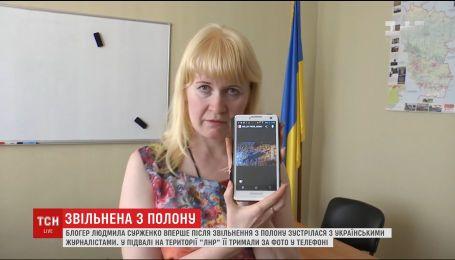Освобожденая из плена боевиков блогерша Людмила Сурженко, впервые пообщалась с журналистами