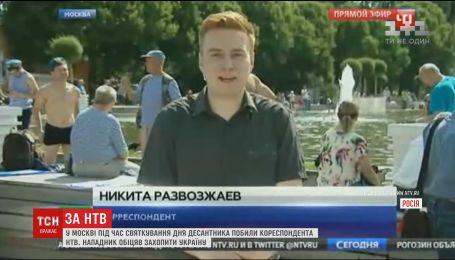 Во время празднования Дня десантника в прямом эфире НТВ избили корреспондента