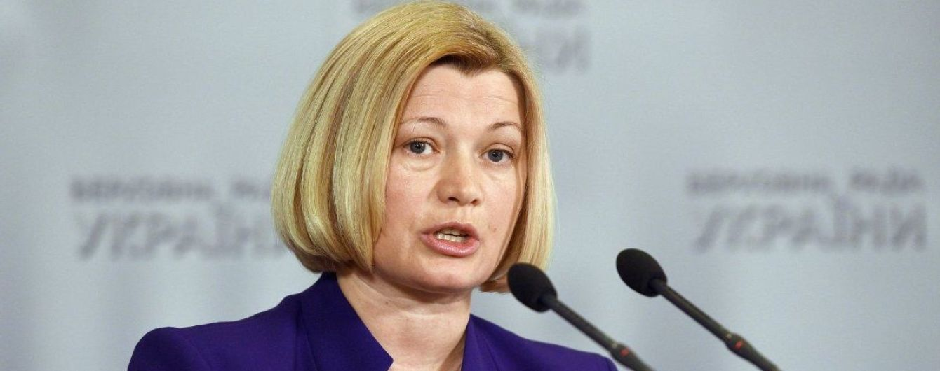 """Геращенко анонсувала зустріч політичних радників лідерів """"нормандського формату"""""""