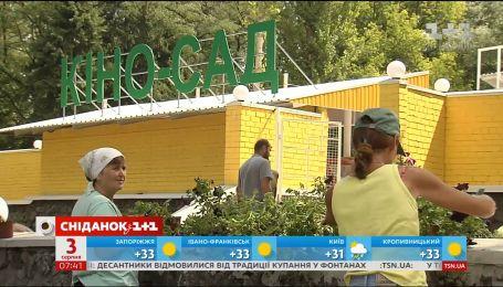 В киевском Гидропарке открывается Киносад
