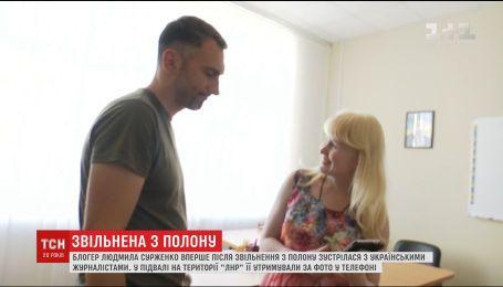 Блогерка Людмила Сурженко, вперше зустрілася з українськими журналістами