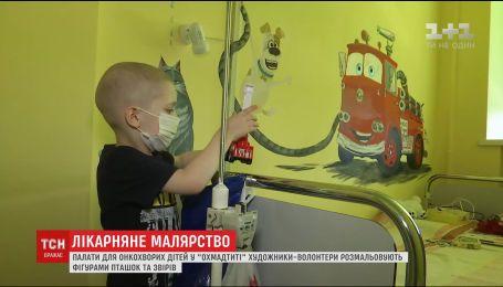 """Київські художники розмалювали палати для онкохворих дітей """"Охматдиті"""""""
