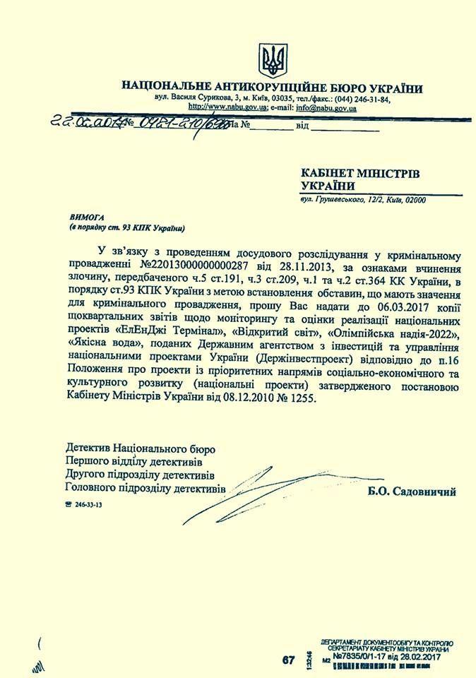 НАБУ і САП взялися за проекти агентства Каськіва: є затриманий - ЗМІ_2