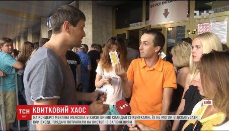 30 человек не смогли попасть на концерт Мэрилина Мэнсона в Киеве из-за проблем с билетами
