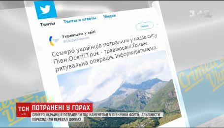 Семеро украинцев попали под камнепад в Северной Осетии