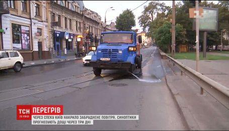 Через спеку Київ накрила шкідлива метеорологічна димка
