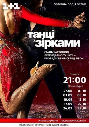 Шоптенко танці з зірками_1