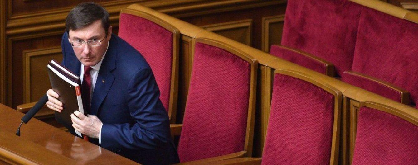 Луценко прокоментував свою відсутність на засіданні Ради