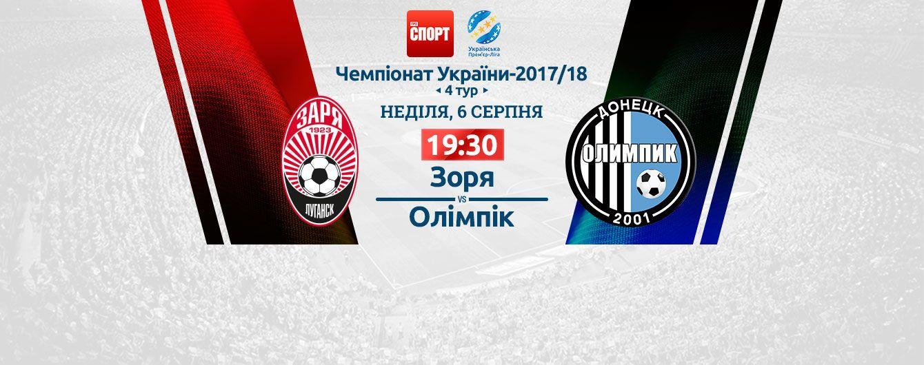 Заря - Олимпик - 0:2. Видео матча УПЛ