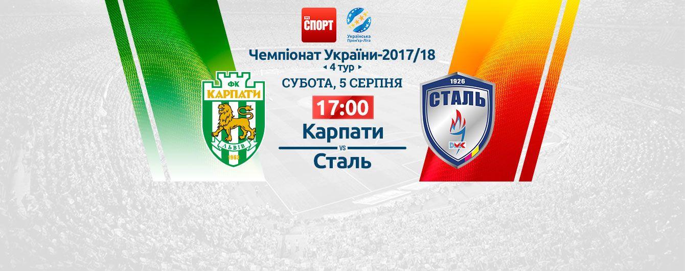 Карпаты - Сталь - 3:1. Видео матча УПЛ