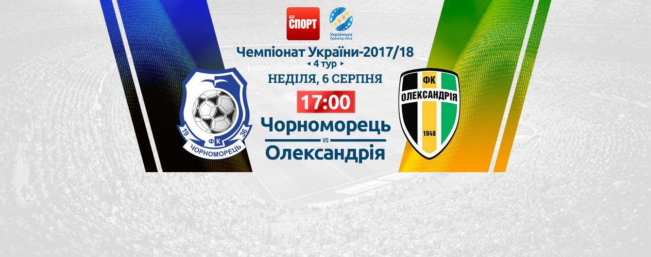 Черноморец - Александрия - 2:2. Видео матча УПЛ