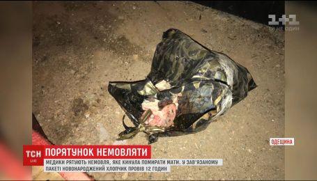 В Одесской области мать оставила умирать в целлофановом пакете новорожденного ребенка