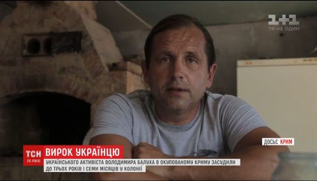 В анексованому Криму засудили українського активіста