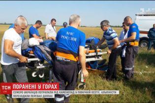 Українські альпіністи постраждали у Північній Осетії внаслідок каменепаду