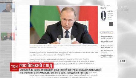 Інститут стратегічних досліджень РФ створив план по втручанню в минулорічні вибори США