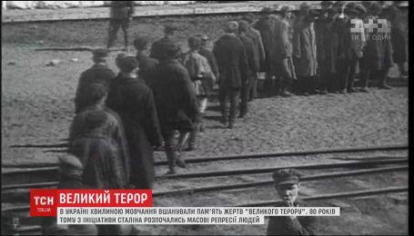 """В Україні хвилиною мовчання вшанували пам'ять жертв """"Великого терору"""""""